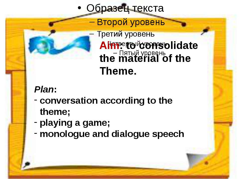 Aim: to consolidate the material of the Theme. Plan: conversation according t...