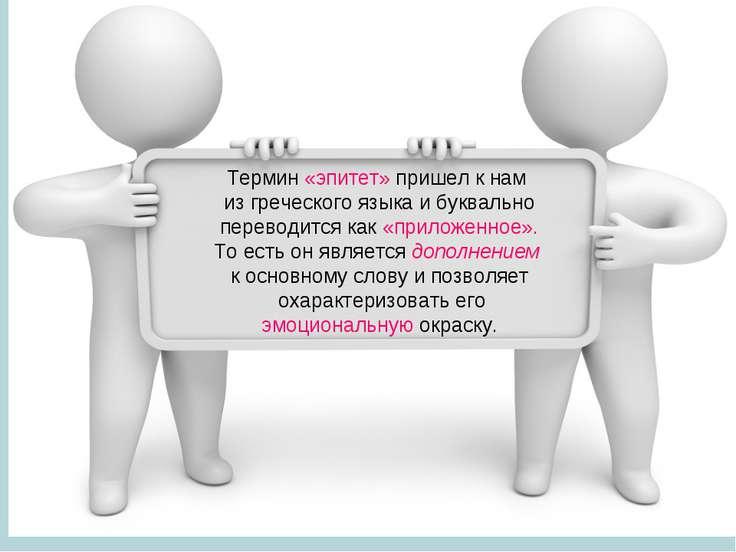 Термин «эпитет» пришел к нам из греческого языка и буквально переводится как ...