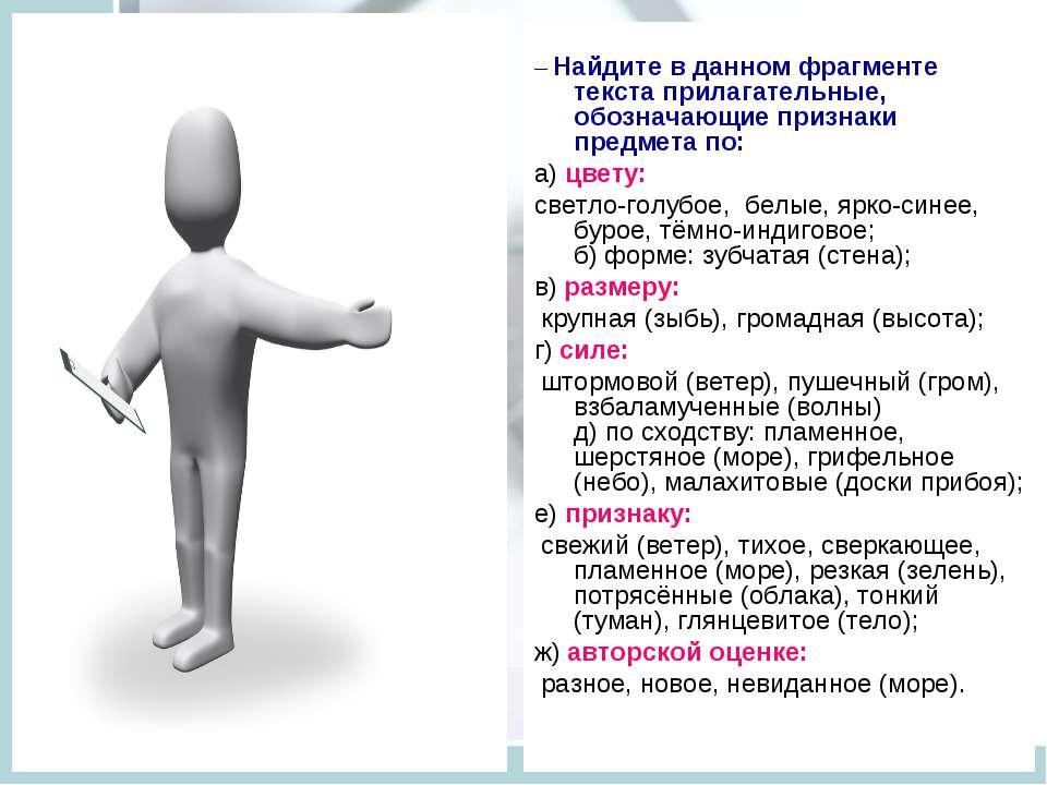 – Найдите в данном фрагменте текста прилагательные, обозначающие признаки пре...