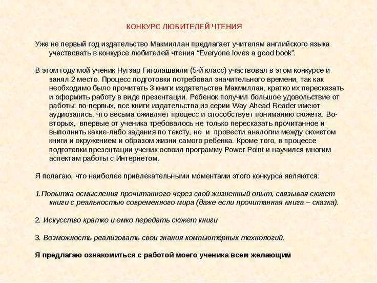КОНКУРС ЛЮБИТЕЛЕЙ ЧТЕНИЯ Уже не первый год издательство Макмиллан предлагает ...