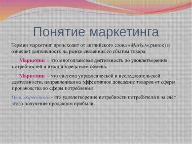 Понятие маркетинга Термин маркетинг происходит от английского слова «Мarket»(...