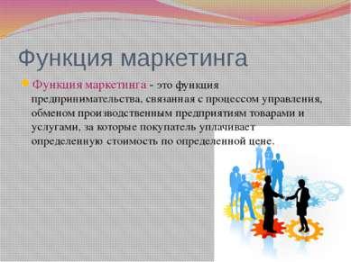 Функция маркетинга Функция маркетинга - это функция предпринимательства, связ...