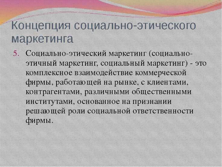 Концепция социально-этического маркетинга Социально-этический маркетинг (соци...