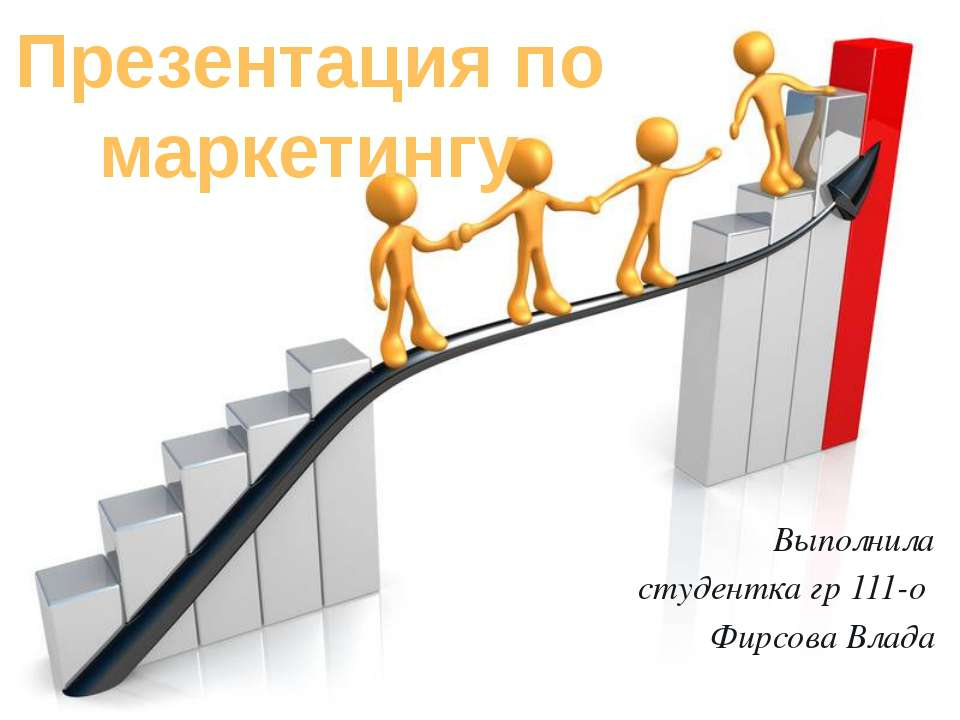 Презентация по маркетингу Выполнила студентка гр 111-о Фирсова Влада