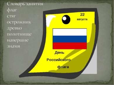 августа 22 День Российского флага