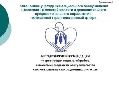 Автономное учреждение социального обслуживания населения Тюменской области и ...