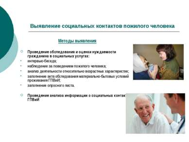 Выявление социальных контактов пожилого человека Методы выявления Проведение ...