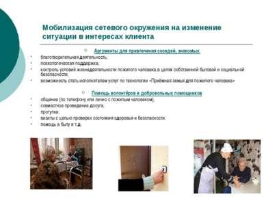 Мобилизация сетевого окружения на изменение ситуации в интересах клиента Аргу...