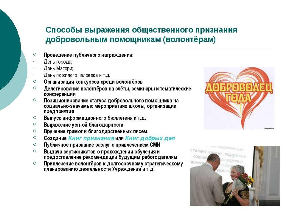 Способы выражения общественного признания добровольным помощникам (волонтёрам...