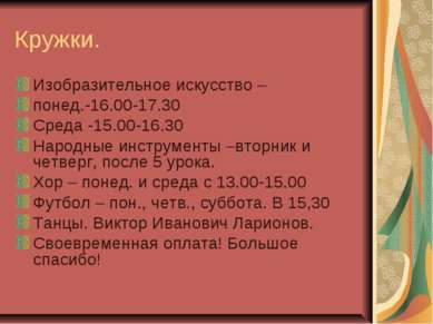 Кружки. Изобразительное искусство – понед.-16.00-17.30 Среда -15.00-16.30 Нар...