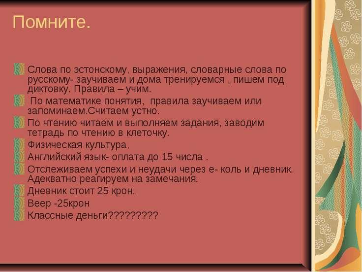 Помните. Слова по эстонскому, выражения, словарные слова по русскому- заучива...