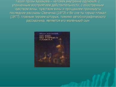 Герой прозы Казакова – человек внутренне одинокий, с утонченным восприятием д...