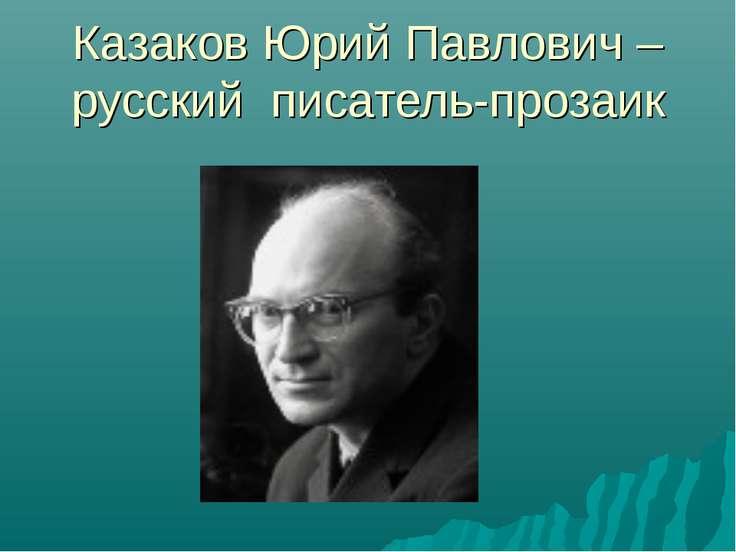 Казаков Юрий Павлович – русский писатель-прозаик