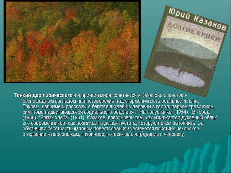 Тонкий дар лирического восприятия мира сочетается у Казакова с жестоко-беспощ...