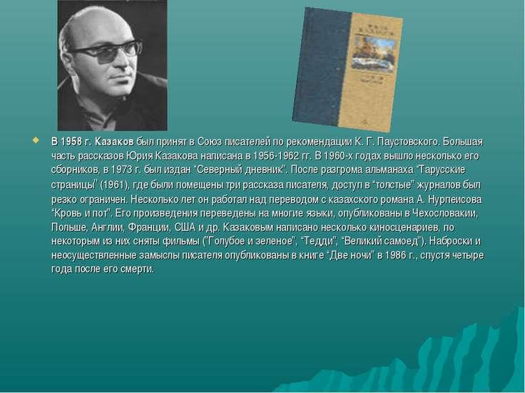 В 1958 г. Казаков был принят в Союз писателей по рекомендации К. Г. Паустовск...