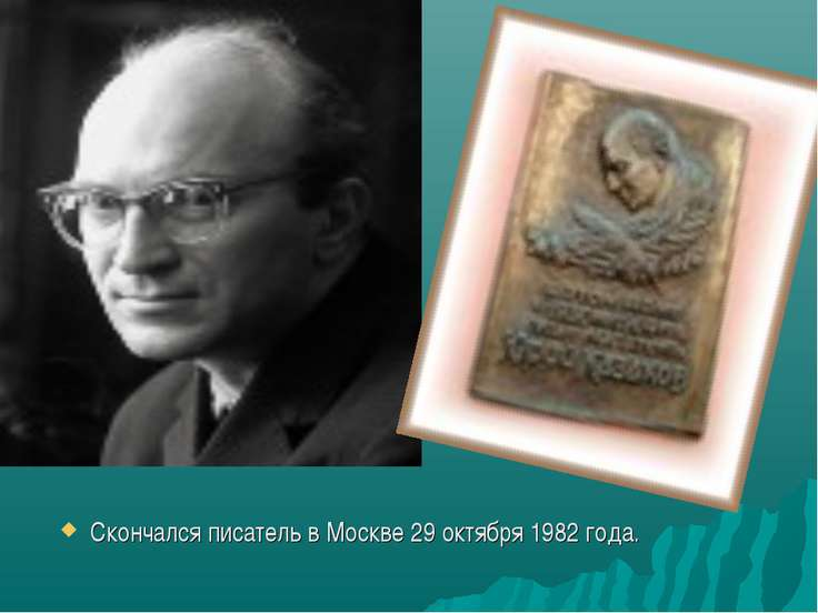 Скончался писатель в Москве 29 октября 1982 года.