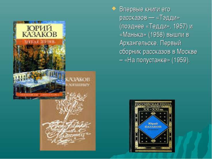 Впервые книги его рассказов — «Тэдди» (позднее «Тедди», 1957) и «Манька» (1...