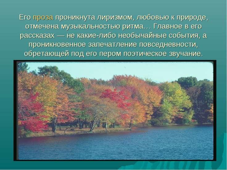 Его проза проникнута лиризмом, любовью к природе, отмечена музыкальностью рит...