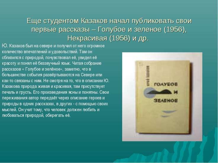 Еще студентом Казаков начал публиковать свои первые рассказы – Голубое и зеле...