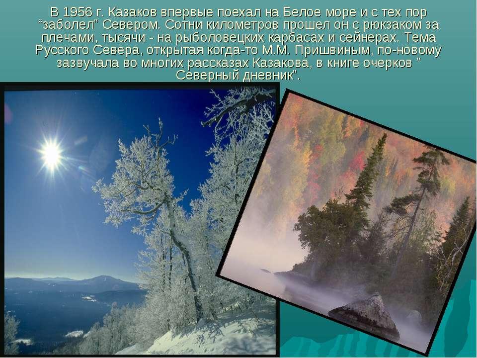 """В 1956 г. Казаков впервые поехал на Белое море и с тех пор """"заболел"""" Севером...."""