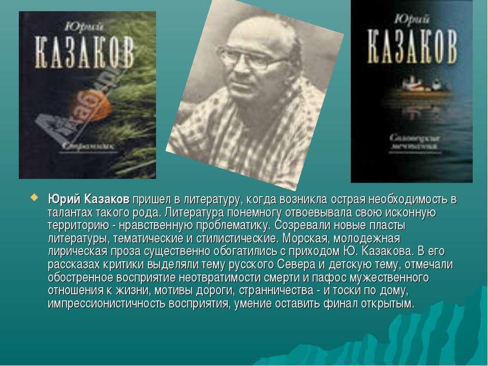 Юрий Казаков пришел в литературу, когда возникла острая необходимость в талан...