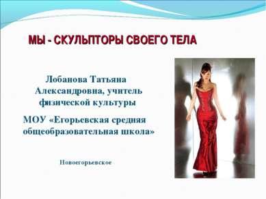 Лобанова Татьяна Александровна, учитель физической культуры МОУ «Егорьевская ...