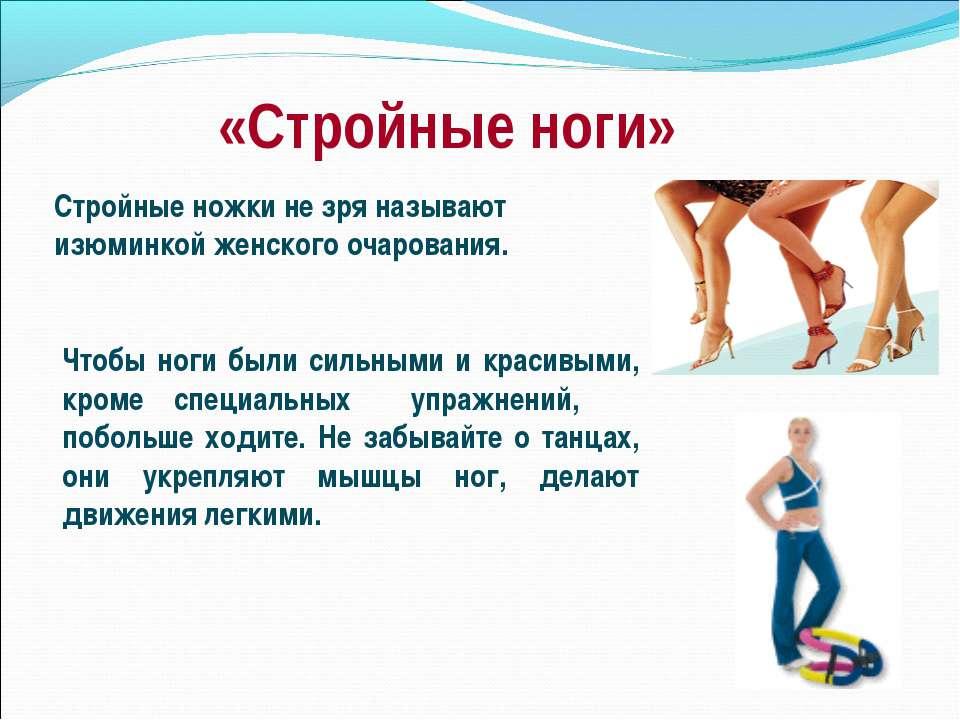 «Стройные ноги» Чтобы ноги были сильными и красивыми, кроме специальных упраж...