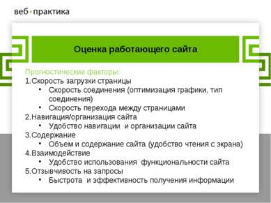 Оценка работающего сайта Прогностические факторы: Скорость загрузки страницы ...