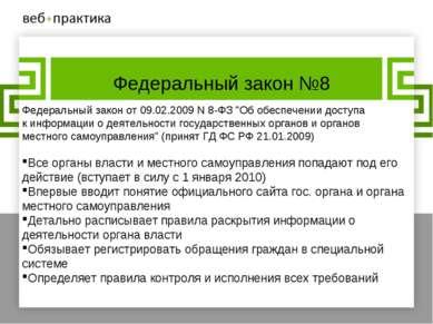 """Федеральный закон №8 Федеральный закон от 09.02.2009 N 8-ФЗ """"Об обеспечении д..."""