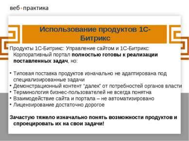 Использование продуктов 1С-Битрикс Продукты 1С-Битрикс: Управление сайтом и 1...