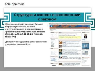 Структура и контент в соответствии с законом Официальный сайт содержит базово...