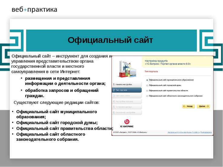 Официальный сайт Официальный сайт – инструмент для создания и управления пред...