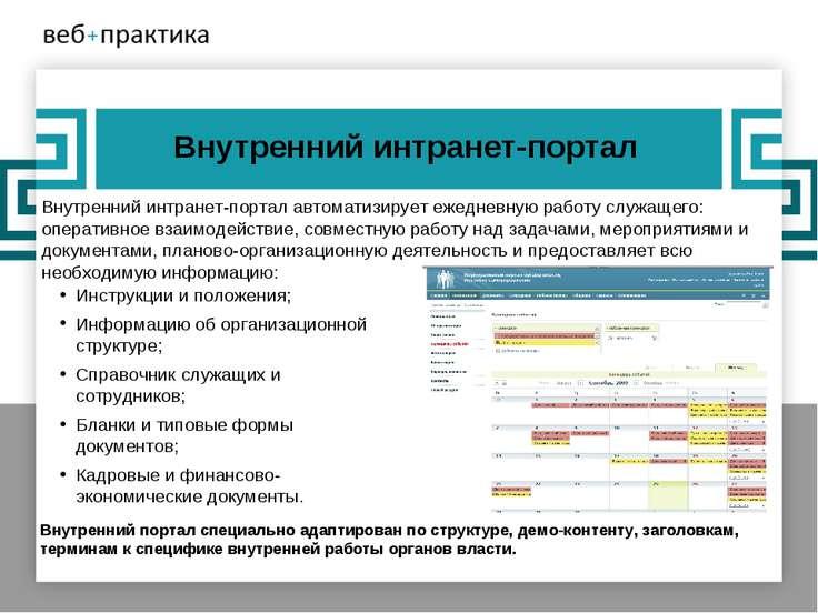 Внутренний интранет-портал Внутренний интранет-портал автоматизирует ежедневн...