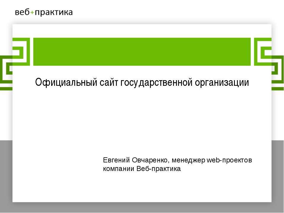 Официальный сайт государственной организации Евгений Овчаренко, менеджер web-...