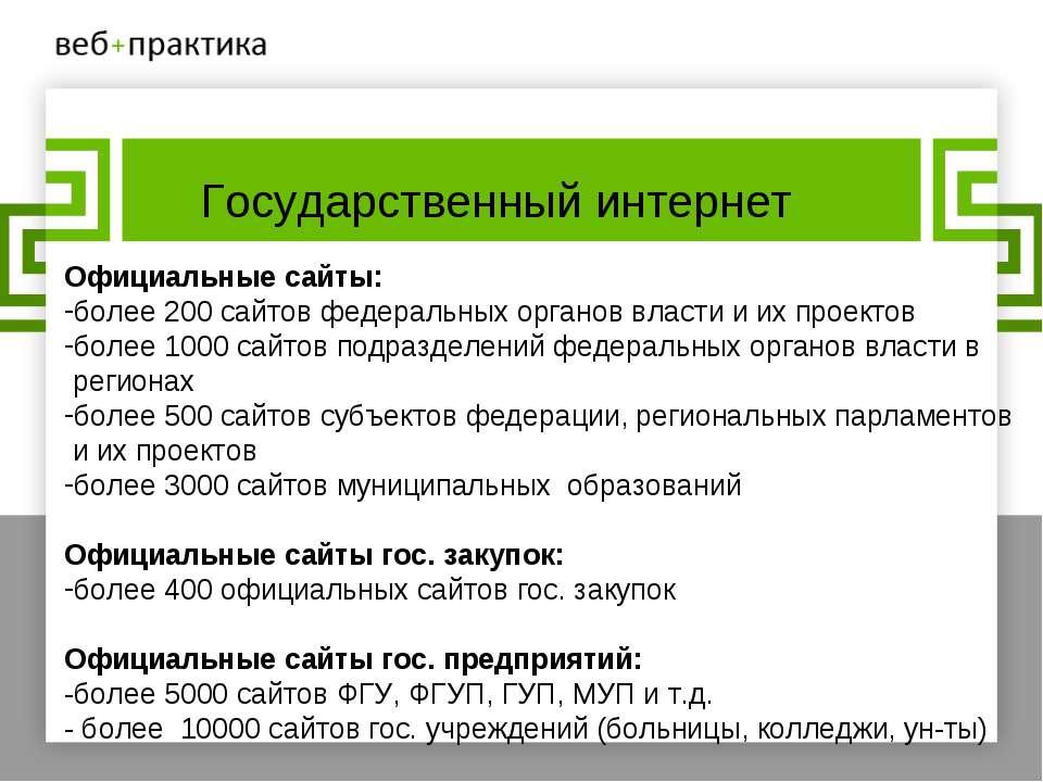 Государственный интернет Официальные сайты: более 200 сайтов федеральных орга...