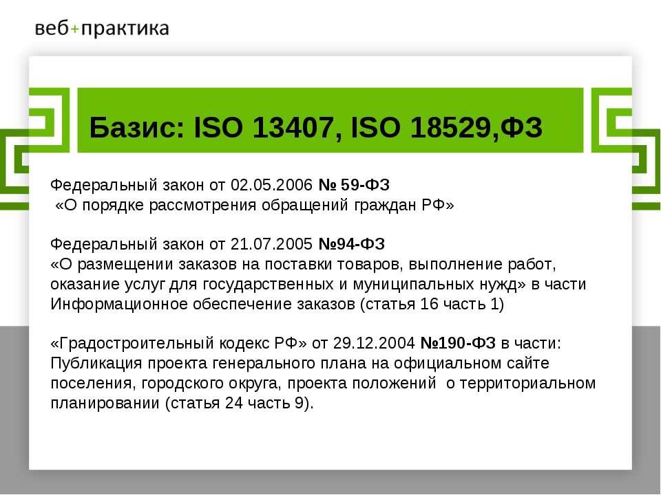 Базис: ISO 13407, ISO 18529,ФЗ Федеральный закон от 02.05.2006 № 59-ФЗ «О пор...