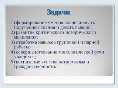 Задачи 1) формирование умения анализировать полученные знания и делать выводы...