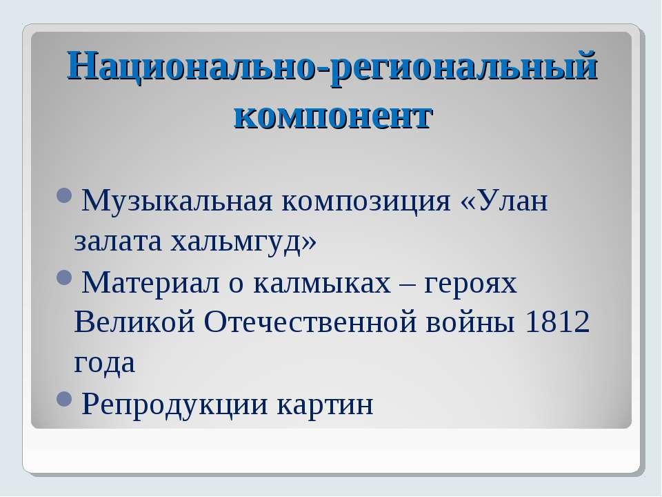 Национально-региональный компонент Музыкальная композиция «Улан залата хальмг...