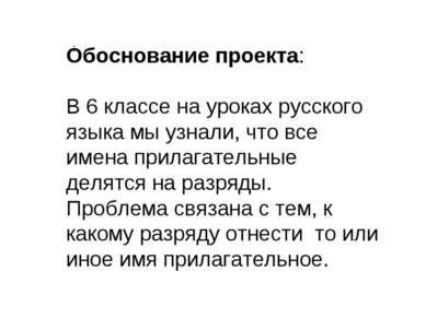 : Обоснование проекта: В 6 классе на уроках русского языка мы узнали, что все...