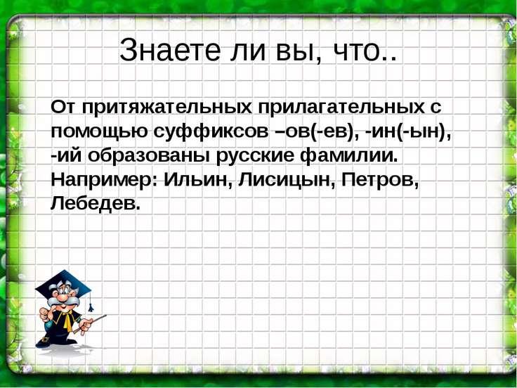 Знаете ли вы, что.. От притяжательных прилагательных с помощью суффиксов –ов(...