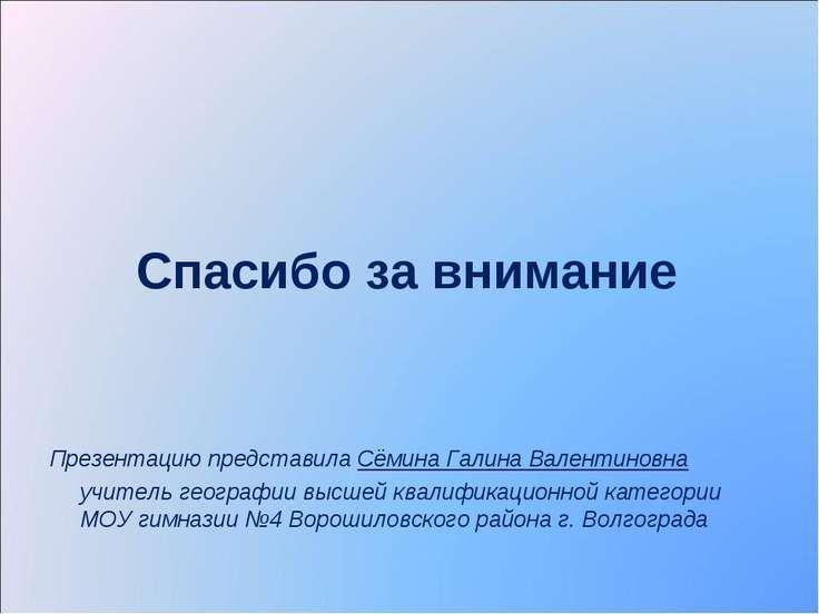 Спасибо за внимание Презентацию представила Сёмина Галина Валентиновна учител...