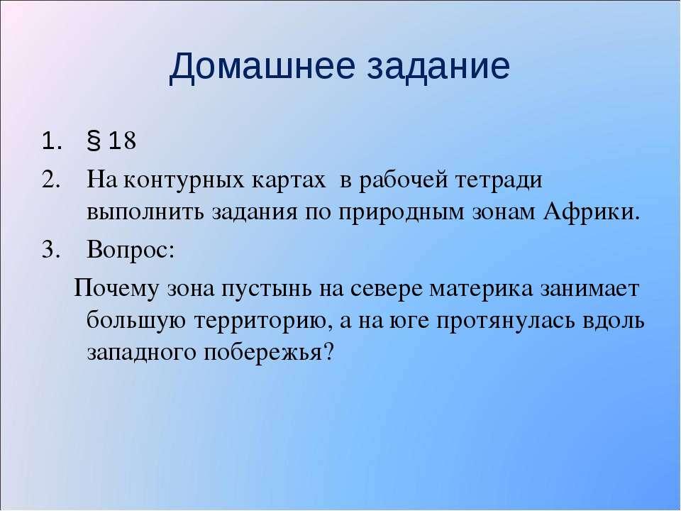 Домашнее задание § 18 На контурных картах в рабочей тетради выполнить задания...