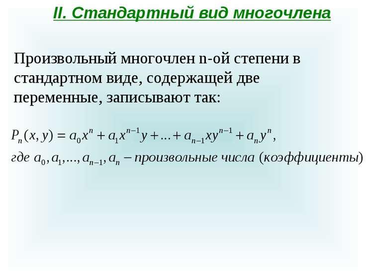 II. Стандартный вид многочлена Произвольный многочлен n-ой степени в стандарт...