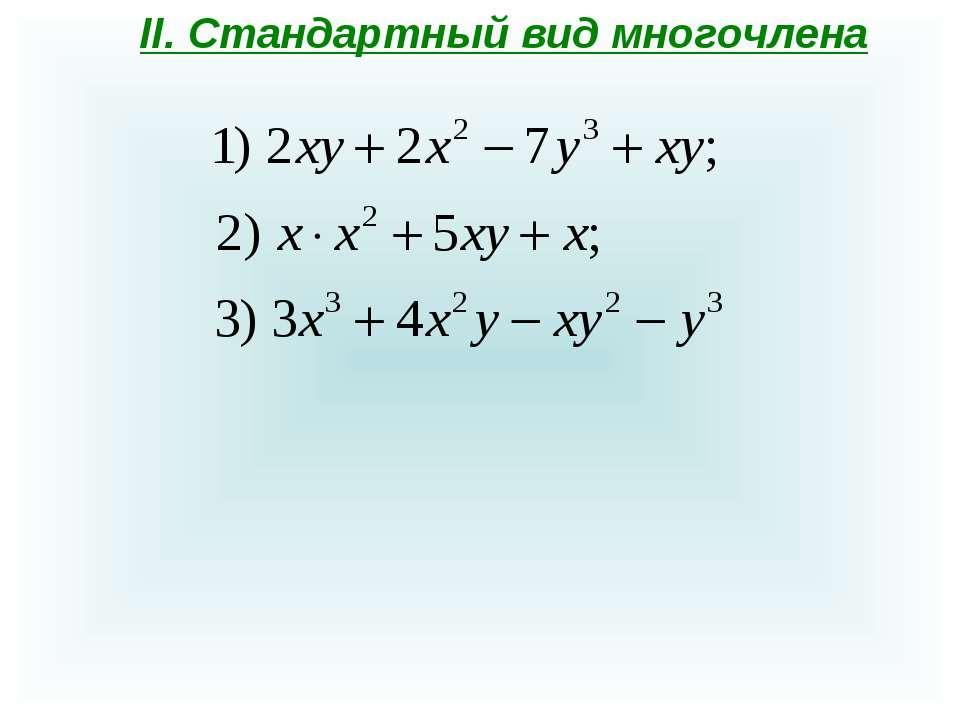 II. Стандартный вид многочлена