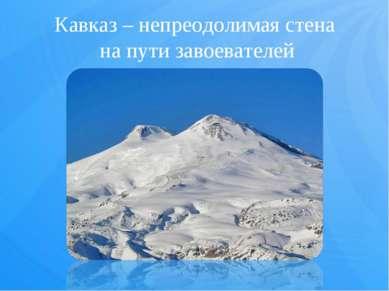 Кавказ – непреодолимая стена на пути завоевателей
