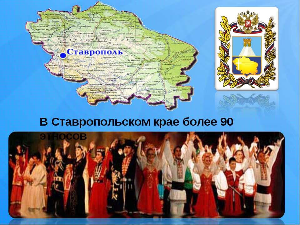 В Ставропольском крае более 90 этносов