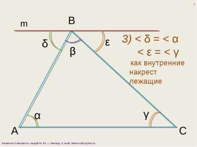 α β γ A B C m 3) < δ = < α < ε = < γ как внутренние накрест лежащие δ ε * Кли...