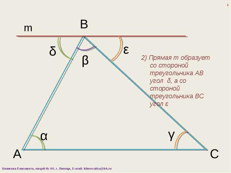 α β γ A B C m 2) Прямая m образует со стороной треугольника AB угол δ, а со с...