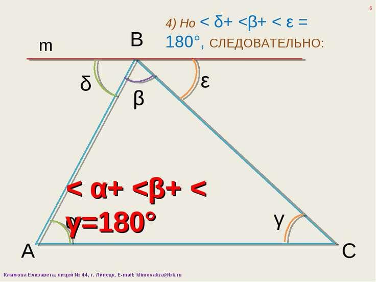 α β γ A B C m δ ε 4) Но < δ+