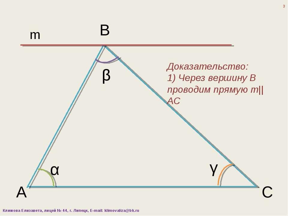 α β γ A B C Доказательство: 1) Через вершину B проводим прямую m||AC m * Клим...